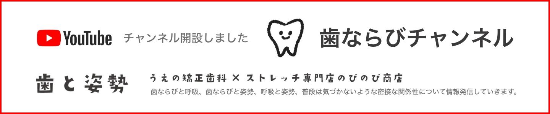 歯ならびチャンネル