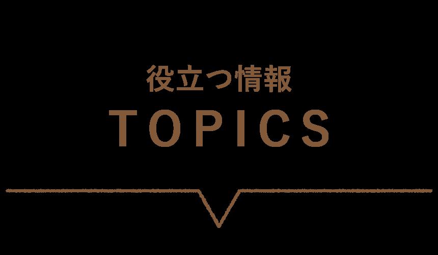 役立つ情報TOPICS